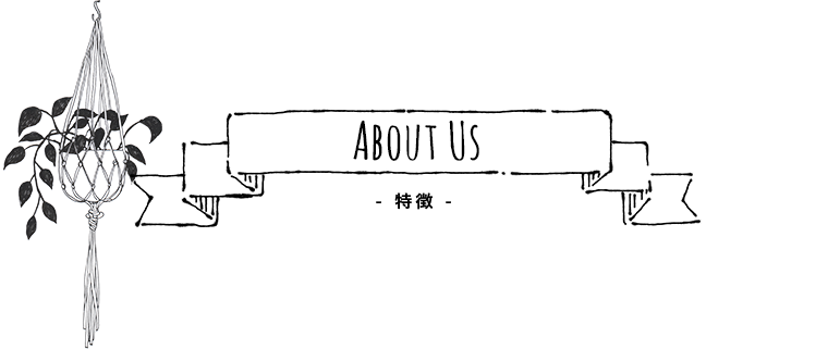 ABOUT US -特徴-